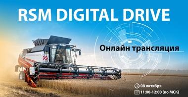 Онлайн-трансляции «RSM Digital Drive»